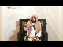 Embedded thumbnail for محاضرة الشيخ د. خالد بن عبد الرحمن البكر (منزلة الصحابة بين الرسل)